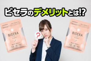 BISERA(和麹づくしの雑穀生酵素)デメリット