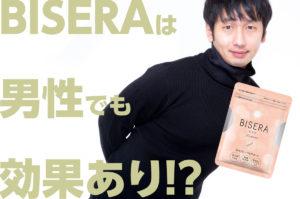 BISERA(和麹づくしの雑穀生酵素)男性